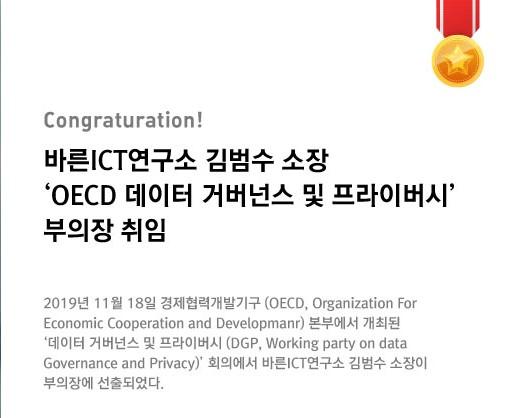 """바른ICT연구소 김범수 소장 """"OECD 데이터 거버넌스 및 프라이버시(Working Party On Data Governance And Privacy, DGP)"""" 부의장 취임"""
