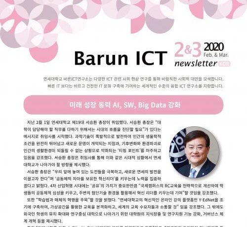 바른ICT뉴스레터 2020년2,3월호 (web) 01