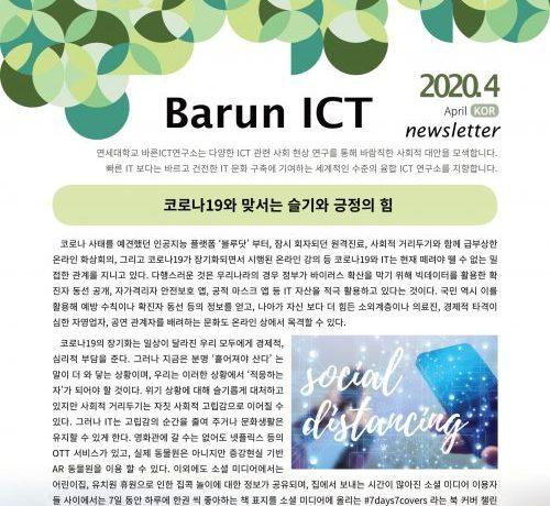 바른ICT뉴스레터 2020년4월호 (web) 01