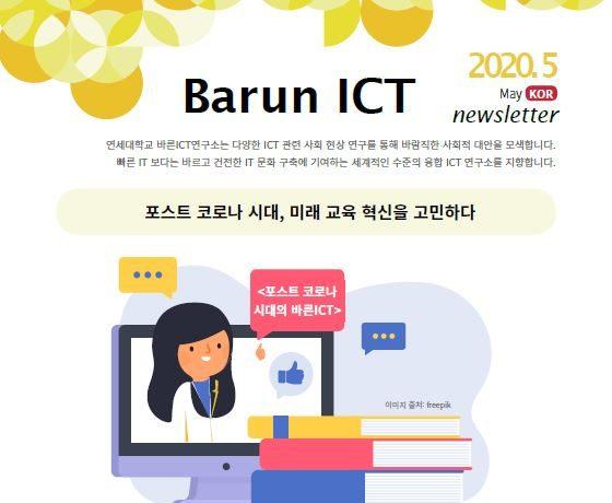 바른ICT뉴스레터 2020년 5월호