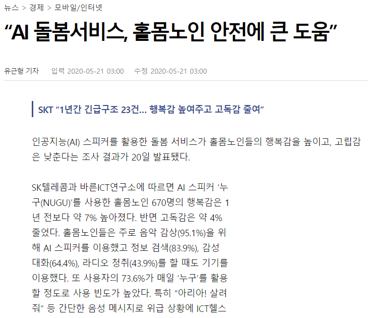 """AI 돌봄서비스, 홀몸노인 안전에 큰 도움"""