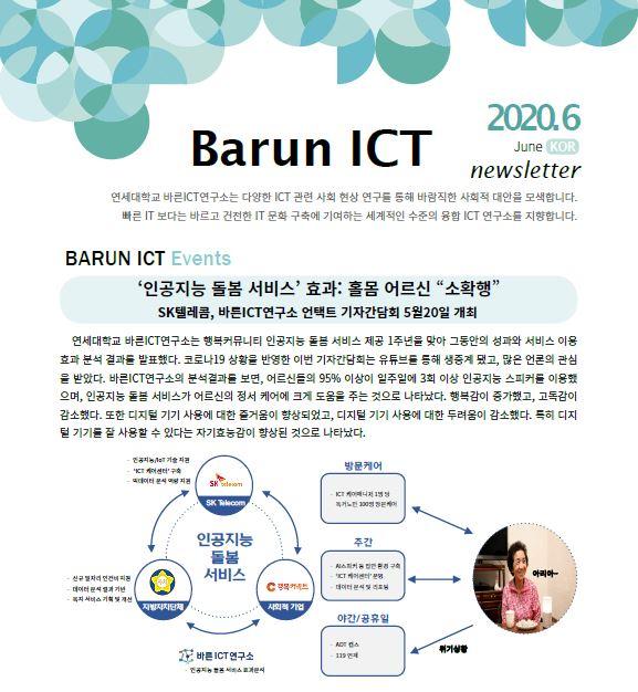바른ICT뉴스레터 2020년 6월호