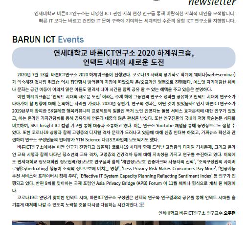 바른ICT뉴스레터 2020년 7&8월호