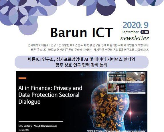 바른ICT뉴스레터 2020년 9월호