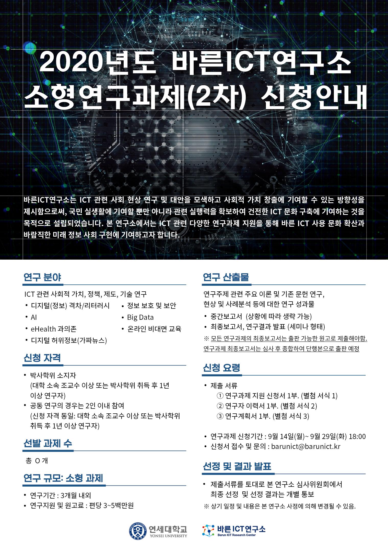 2020년도 바른ICT연구소 소형연구과제(2차) 신청안내