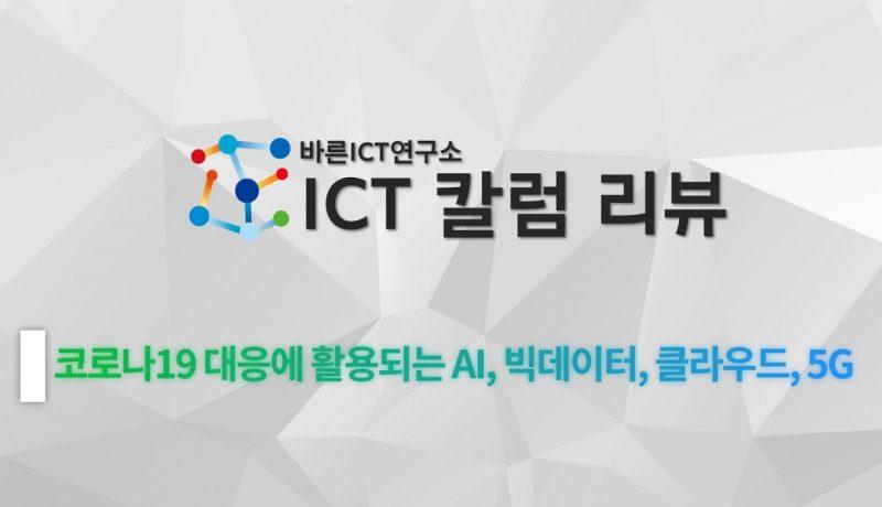 [바른ICT연구소 ICT 칼럼 리뷰] 코로나19 대응에 활용되는 AI, 빅데이터, 클라우드, 5G