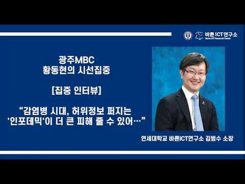 [집중인터뷰] 바른ICT연구소 김범수 소장 (광주MBC 황동현의 시선집중)