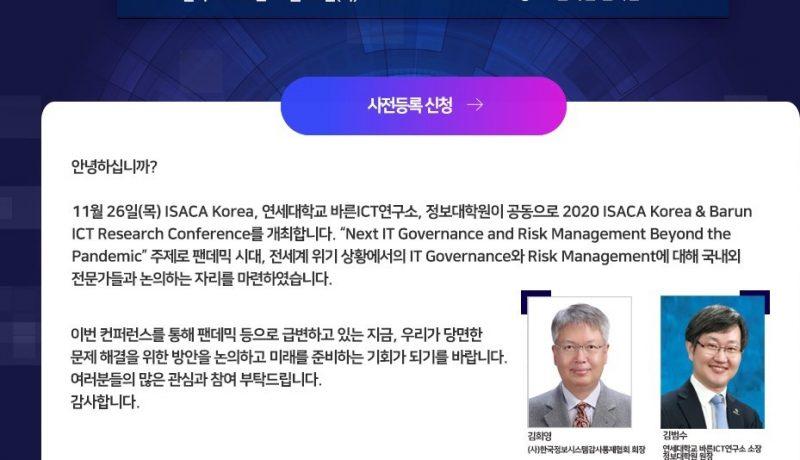 2020 Barun ICT Research & ISACA Korea Conference