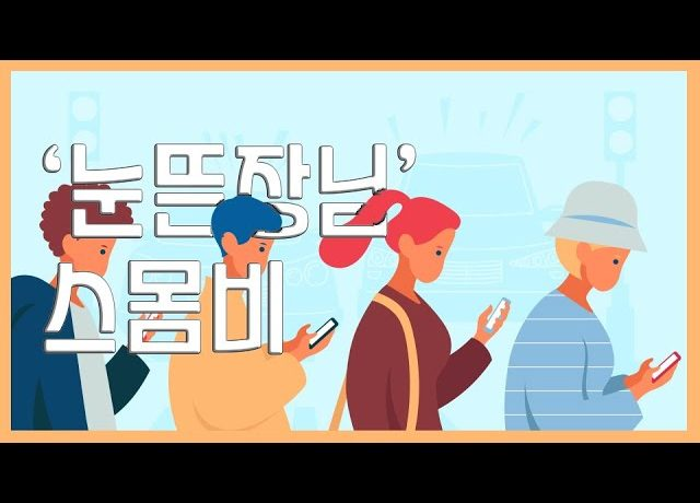 [영상] 보행 중 스마트폰 사용하는 당신은 '스몸비'?