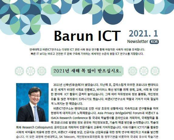 바른ICT뉴스레터 2021년 1월호