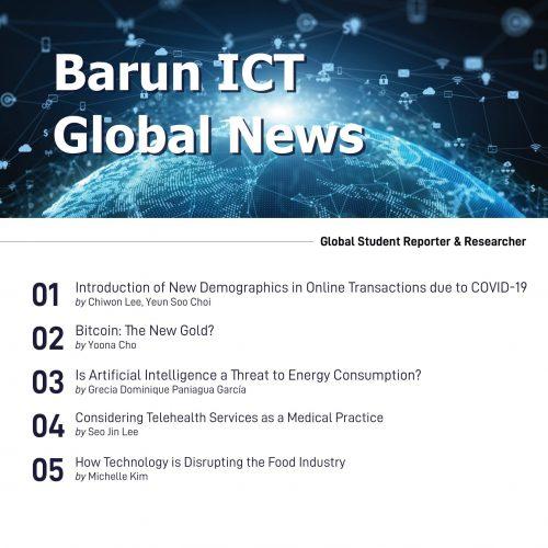 바른ICT글로벌뉴스 2021년 1월호
