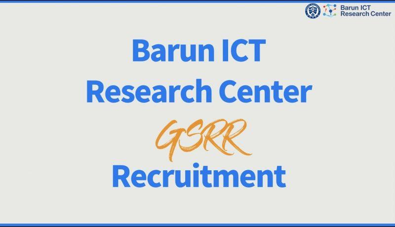 Barun ICT Research Center 2021 Spring GSRR Recruitment