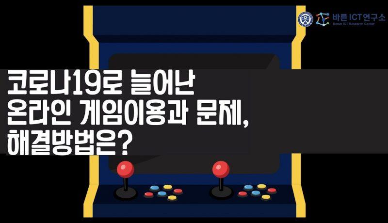 [영상] 코로나19로 늘어난 온라인 게임이용과 문제, 해결방법은?