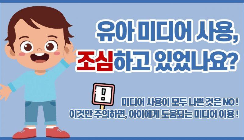 [영상] 영유아 디지털 미디어의 바른 사용 가이드라인 -유아용-