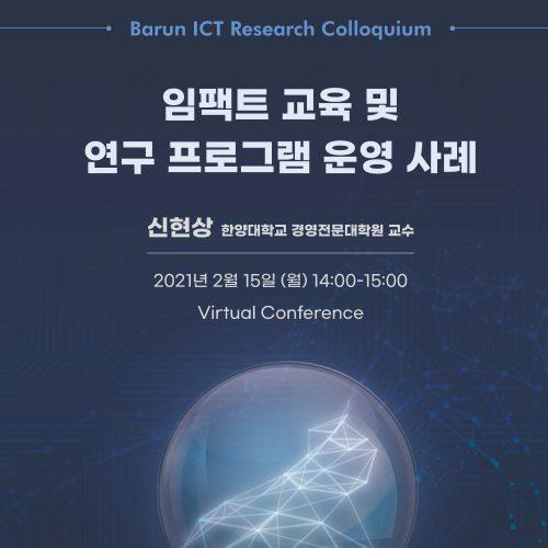 [Research Colloquium] 임팩트 교육 및 연구 프로그램 운영 사례
