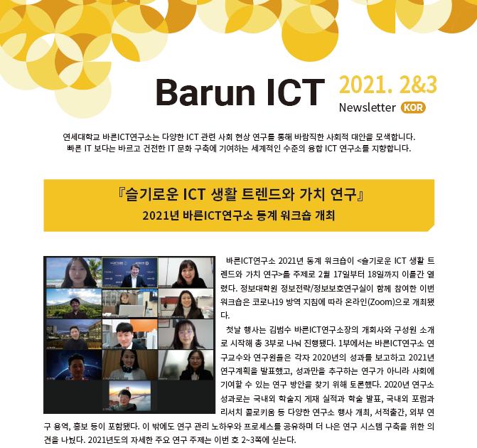바른ICT 뉴스레터 2021년 2&3월호