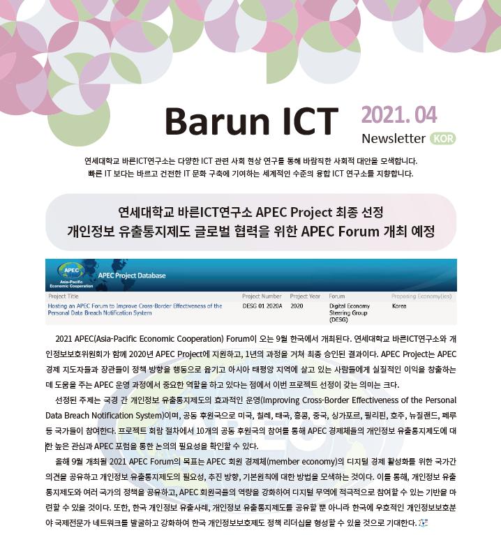 바른ICT 뉴스레터 2021년 4월호
