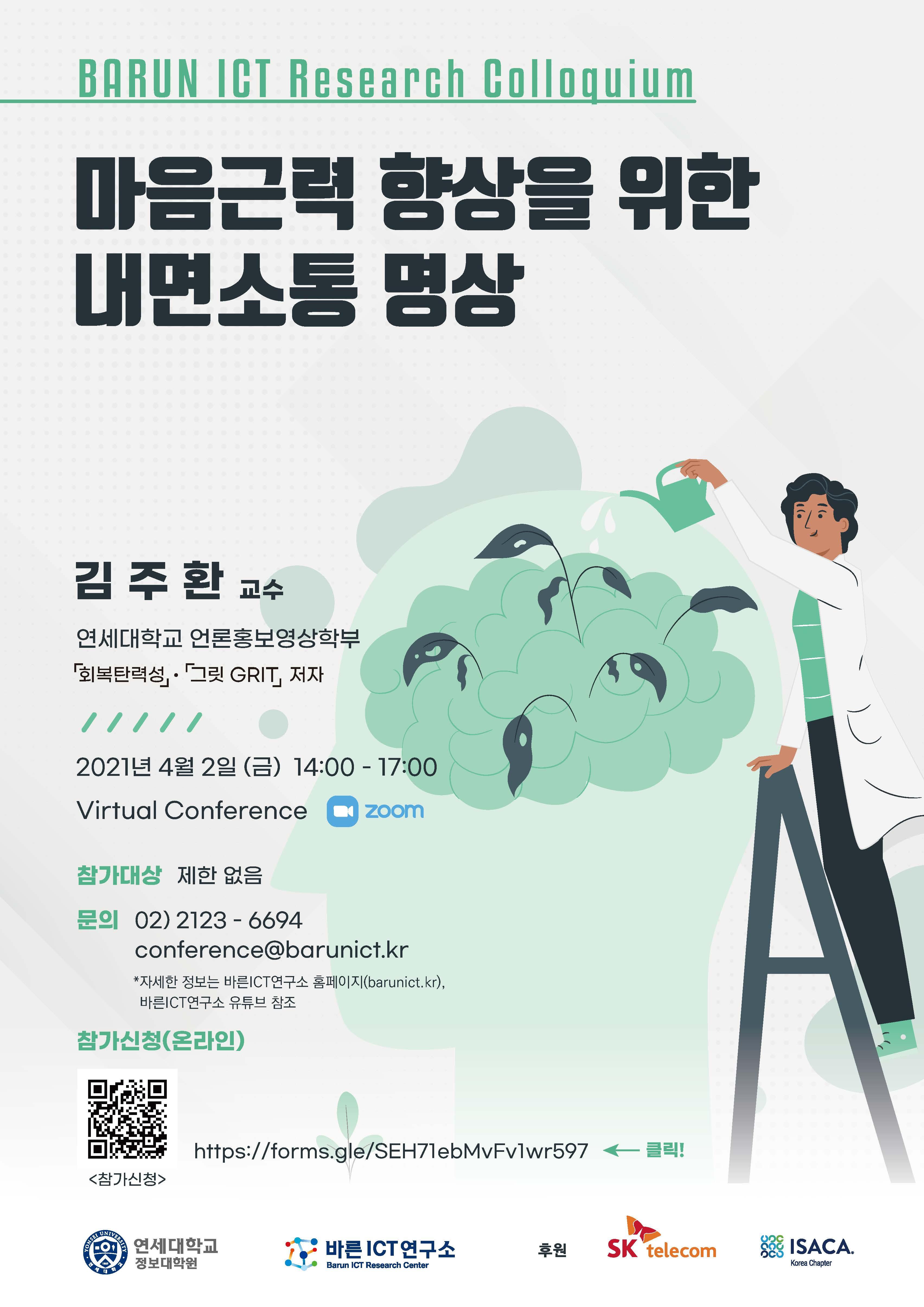Barun ICT Research Colloquium 4월2일 (금) 14:00~