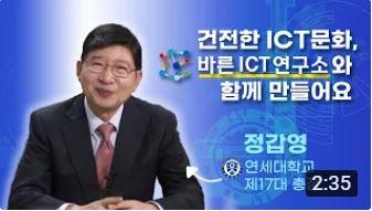 건전한 ICT문화 바른ICT연구소와 함께 만들어요!