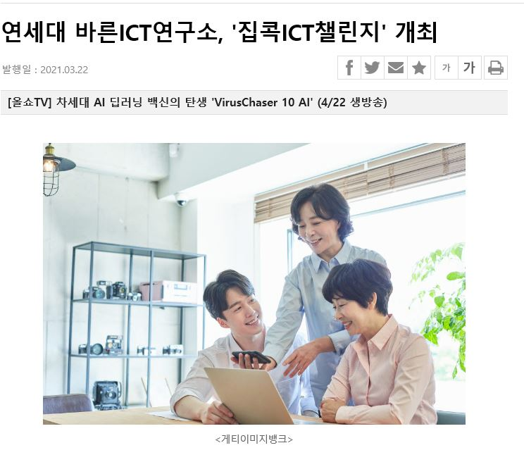 [전자신문] 연세대 바른ICT연구소, '집콕ICT챌린지' 개최