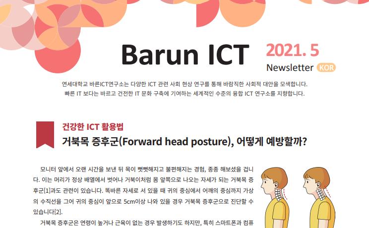 바른ICT 뉴스레터 2021년 5월호