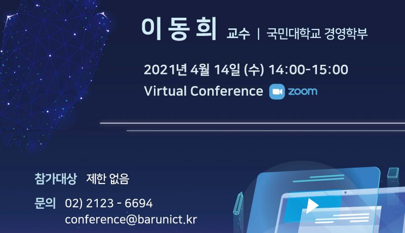 Barun ICT Research Colloquium 4월 14일 (수) 14:00~