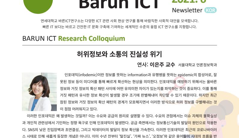 바른ICT뉴스레터 6월호