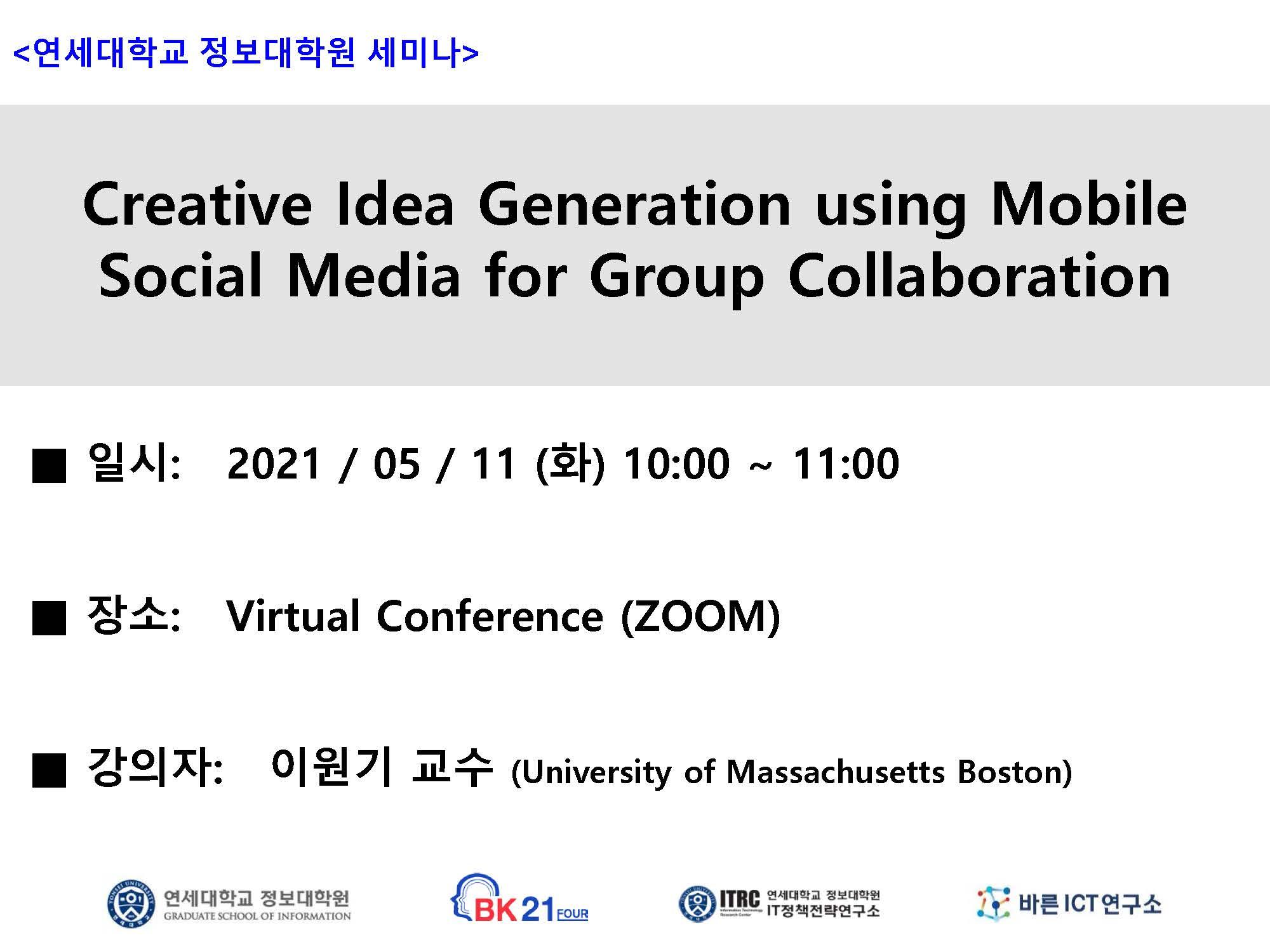 5월 11일 (화) Creative Idea Generation Using Mobile Social Media For Group Collaboration