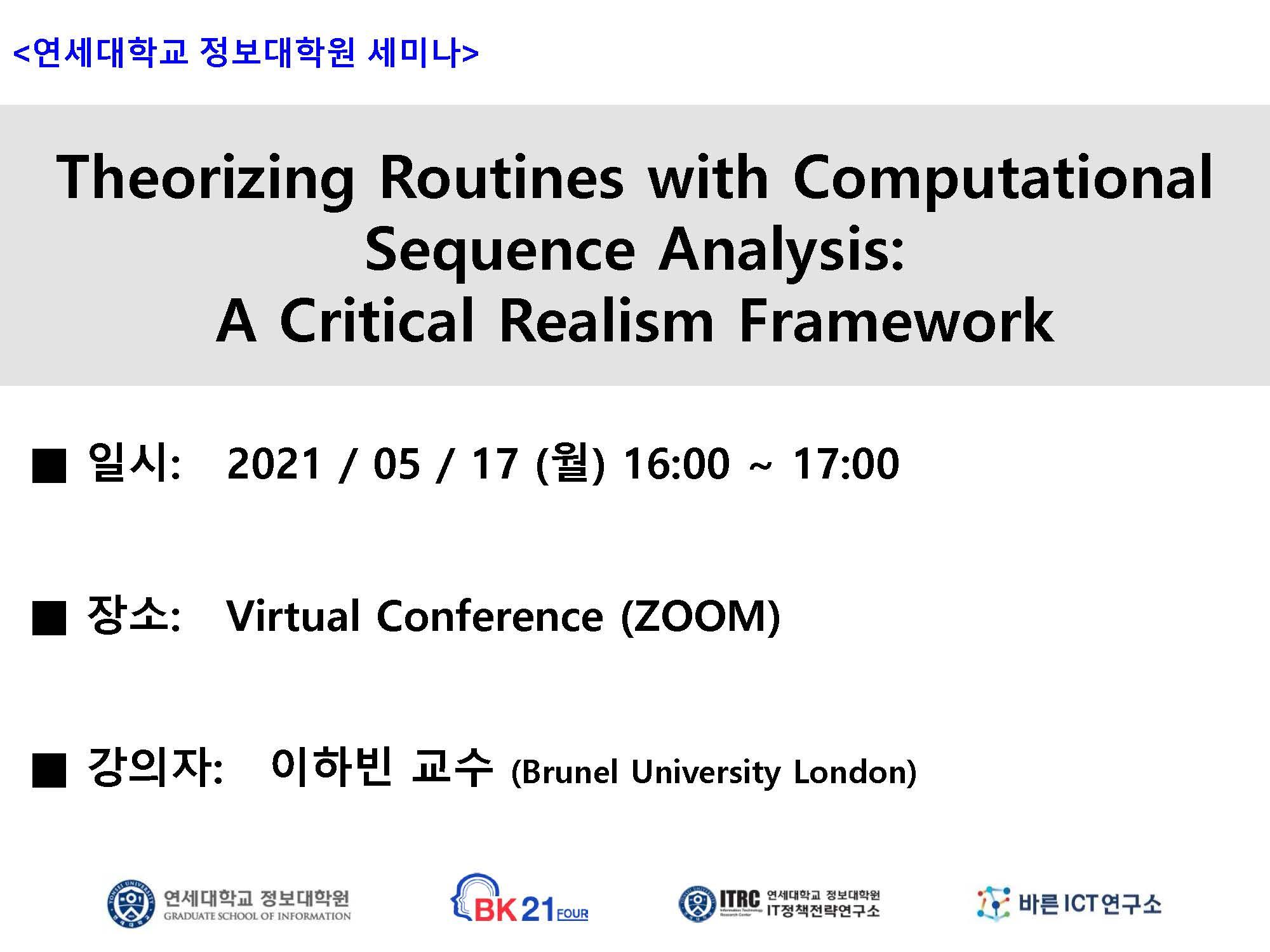 5월 17일 (월) Theorizing Routines With Computational Sequence Analysis: A Critical Realism Framework