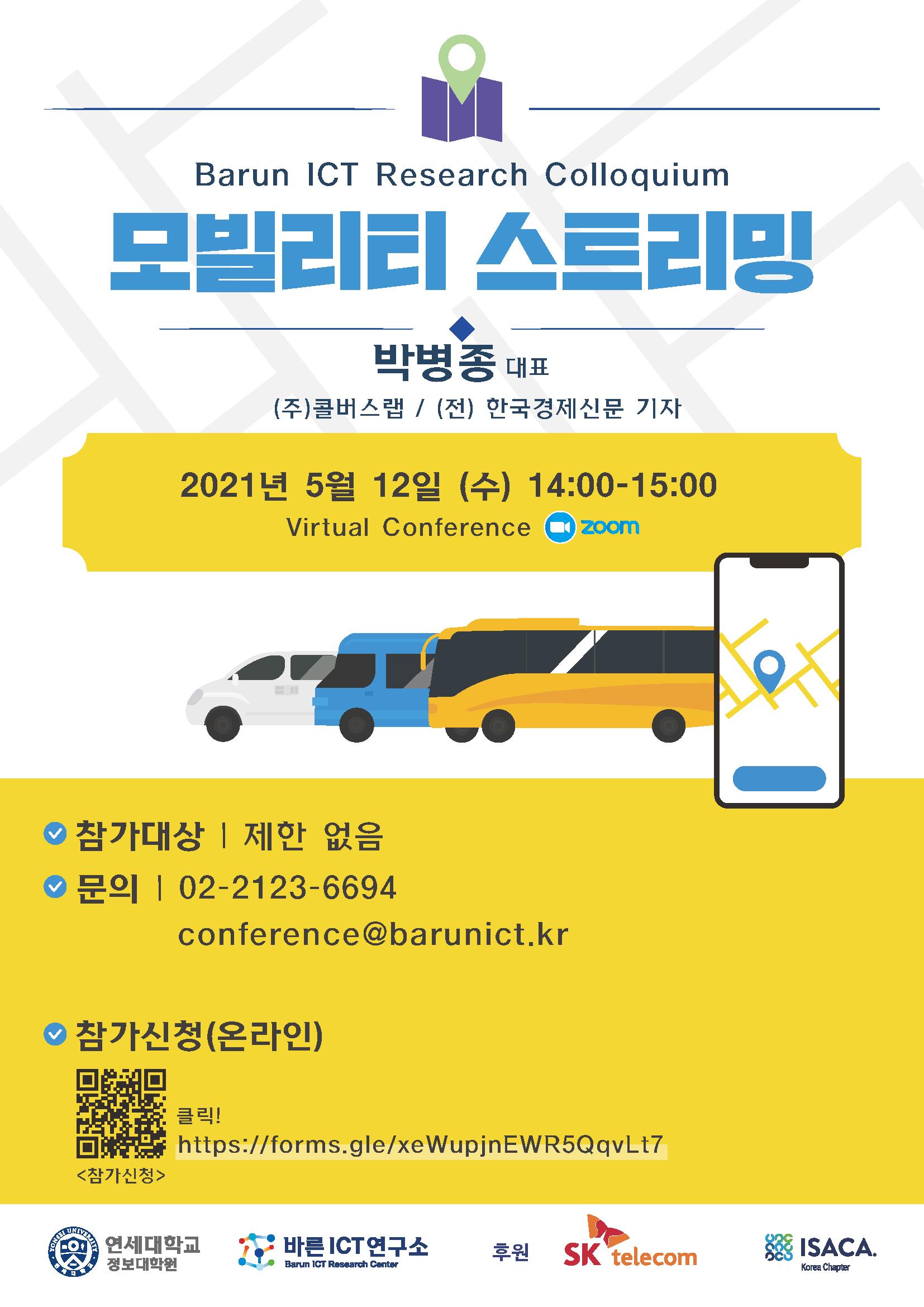 Barun ICT Research Colloquium 5월 12일(수) 14:00~