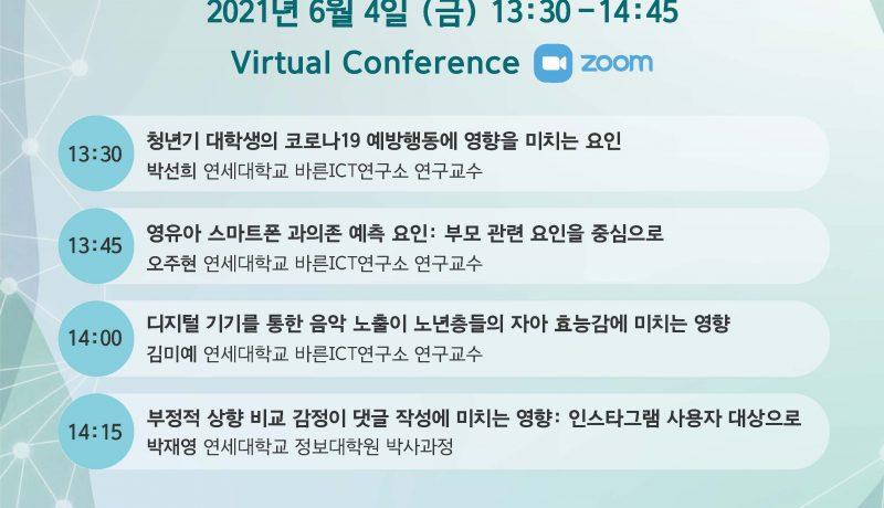 [바른ICT연구소] 6월 4일 (금) 13:30 학술대회 강연안내