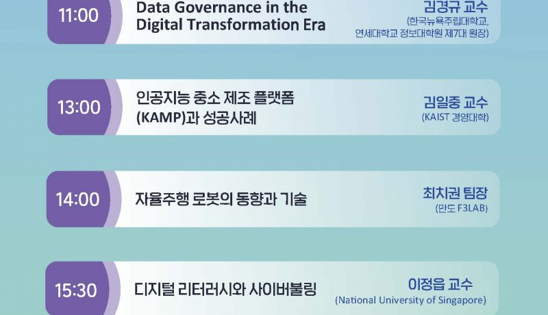 Barun ICT Research Colloquium 6월 23일(수) 11:00~