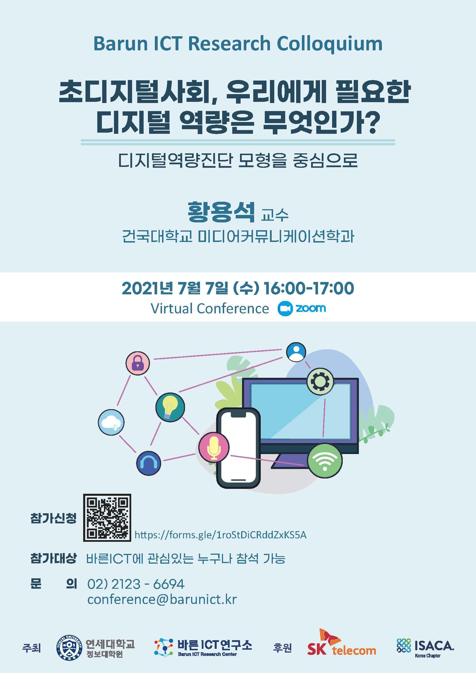 Barun ICT Research Colloquium 7월 7일(수) 16:00~
