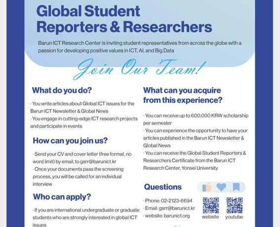 2021 Fall GSRR Recruitment