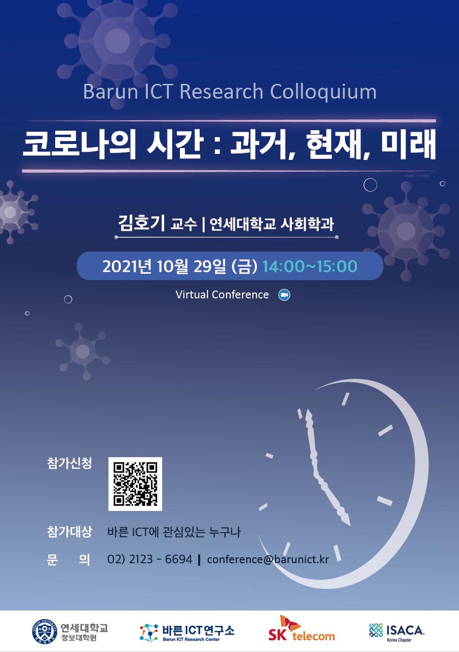 Barun ICT Research Colloquium 10월 29일 (금) 14:00~