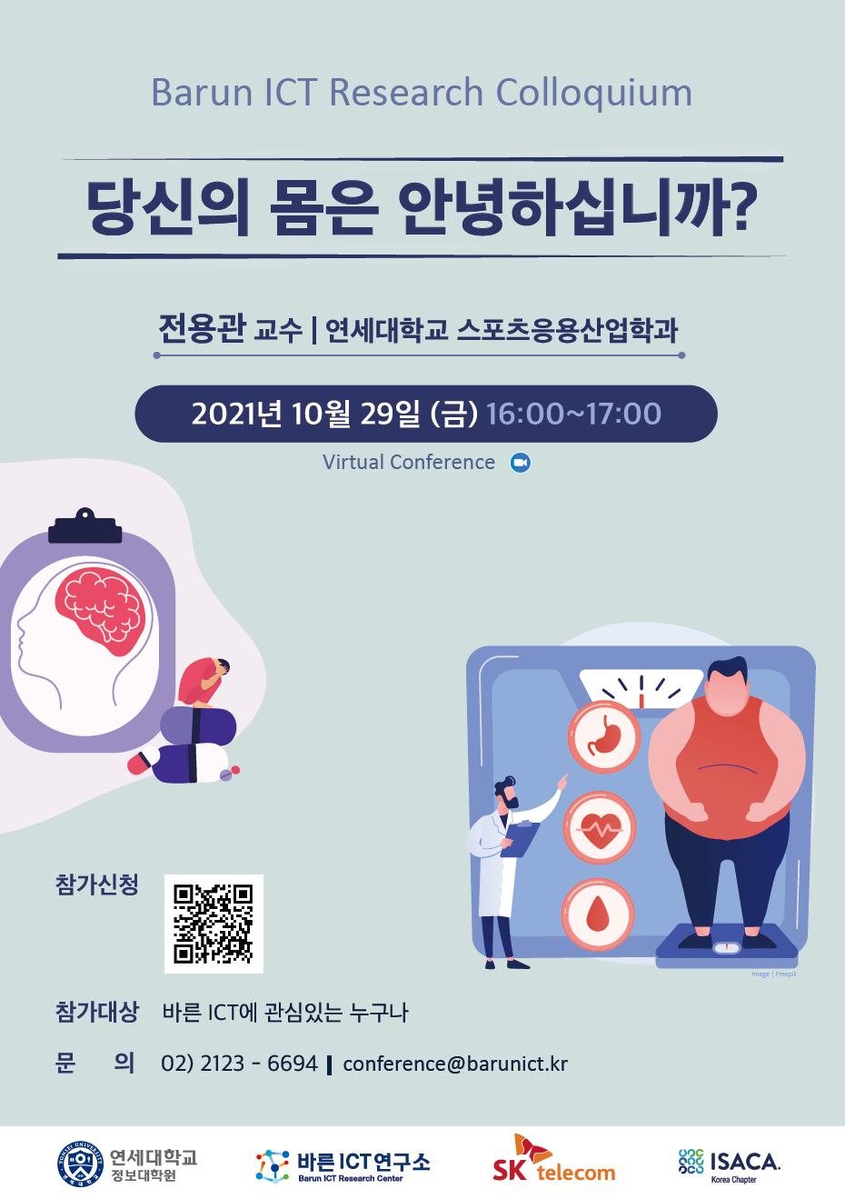 Barun ICT Research Colloquium 10월 29일 (금) 16:00~
